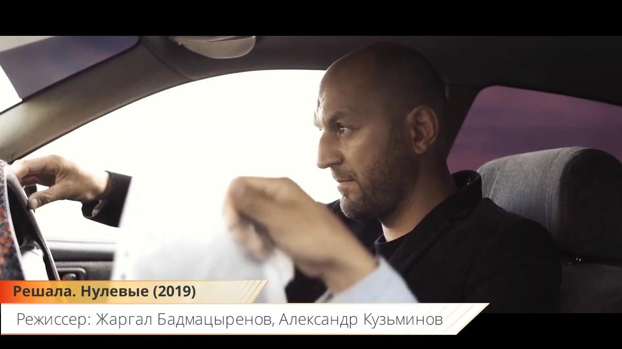 Решала. Нулевые - Русский трейлер (2019) | Фильм