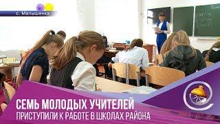 Семь молодых педагогов проводят свои первые уроки в школах
