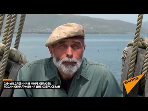 В озере Севан нашли лодку, построенную во втором тысячелетии до нашей эры