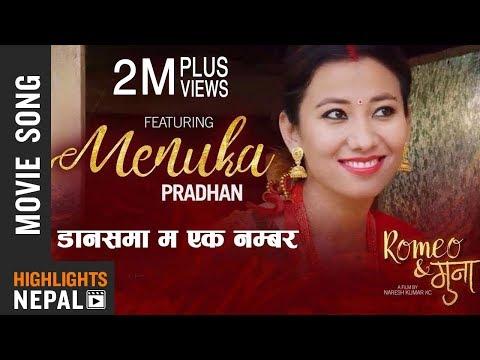 Dancema Ma Ek Number   Nepali Movie ROMEO & MUNA Ft. Menuka Pradhan, Basundhara Bhushal