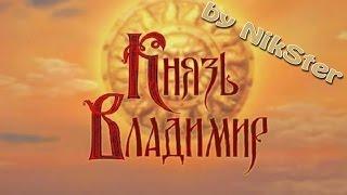 Русские Треш игры - Князь Владимир обзор