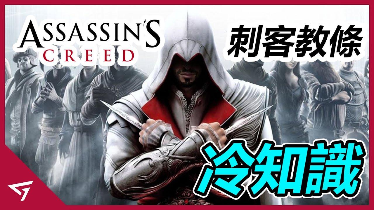 【刺客教條 Assassin's Creed】你所不知道的冷知識