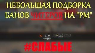 """WARFACE - КАК Я БАНЮ ЧИТЕРОВ НА """"РМ"""" #СЛАБЫЕ"""