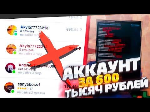 АККАУНТ ЗА 600.000 РУБЛЕЙ В GTA SAMP