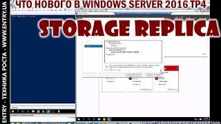 Что нового в Windows Server 2016 Technical Preview 4 - репликация дисков Storage Replica(Подписаться на канал ▻▻▻ http://bit.ly/iwalker2000_subs Компания Entry - http://www.entry.ua - серверы под ваши задачи - техника..., 2015-12-25T07:16:42.000Z)
