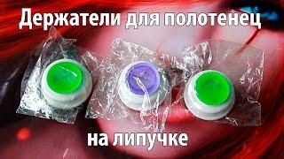 Обзор держателей для полотенец на липучке с Алиэкспресс - skustore.ru