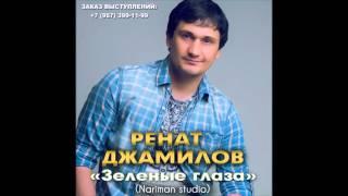 Ренат Джамилов - Зеленые глаза (2016)