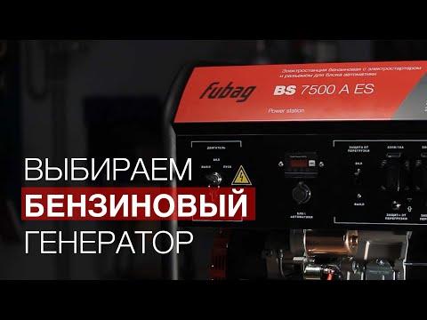 Как выбрать бензиновый генератор для дачи или дома?