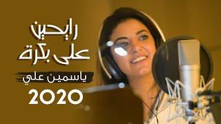 ياسمين علي 2020 - رايحين على بكرة / Yasmin Ali 2020 - Rayheen Ala Bokra