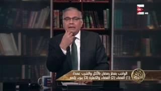 وإن أفتوك: حكم الآكل والشارب في نهار رمضان عمداً .. د. سعد الهلالي