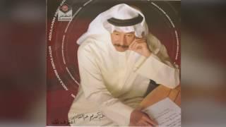عبدالكريم عبدالقادر - اعترف لك