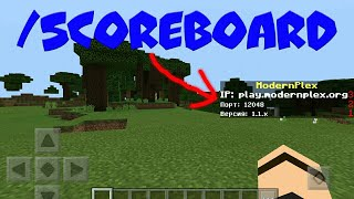 #1 | Как использовать команду /scoreboard в Майнкрафт ПЕ | Обзор Minecraft PE 1.7 | НОВАЯ КОМАНДА