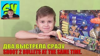 Мега Пистолет Игрушка Два Ствола Стрельба по Мишени Распаковка и Супер Обзор