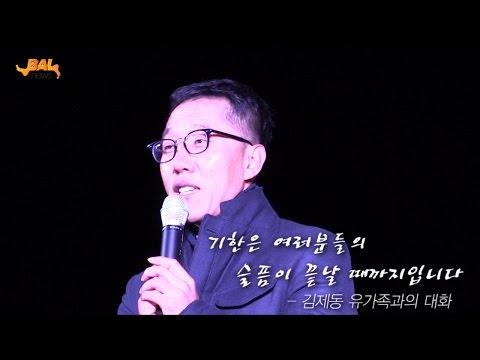 """10.8 팽목항 찾은 김제동 """"대통령도 사랑 필요해"""""""