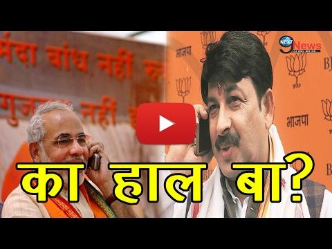 मोदी जी और मनोज तिवारी के बीच भोजपुरी बाते लाइव | Manoj Tiwari-Narendra Modi Live Conversation
