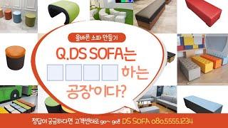 병원 학교 약국 관공서 벤치 의자 제작 전문 DS