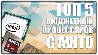 ТОП 5 БЮДЖЕТНЫХ ПРОЦЕССОРОВ С AVITO 2017