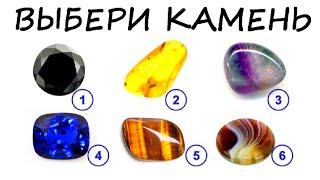 Не пропусти! Важное послание для тебя! Просто выбери камень, который притягивает! Тест!