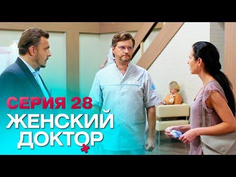 ЖЕНСКИЙ ДОКТОР-4 | СЕРИЯ 28
