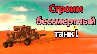Строим бессмертный танк ! ( TerraTech )