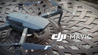 DJI Mavic Proシリーズチュートリアル フライト前の安全チェック.