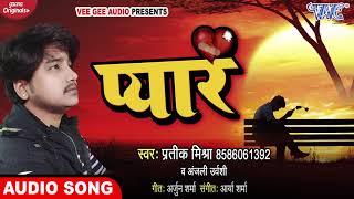 ( Cover Song ) प्यार #Pratik Mishra,Anjali Urwashi II Pyar - Bhojpuri Superhit 2020 Sad Song