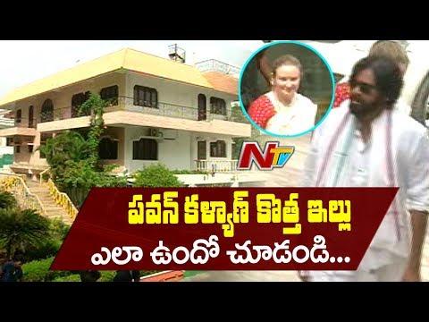 Pawan Kalyan New House Exclusive Video | Pawan Kalyan shifts to Vijayawada | NTV