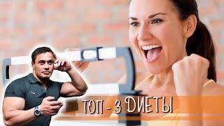 САМЫЕ ЭФФЕКТИВНЫЕ ДИЕТЫ ТОП - 3. Белковая диета, монодиета и шоколадная диета.