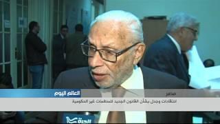 انتقادات وجدل بشأن القانون الجديد للمنظمات غير الحكومية في مصر