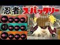 【スプラトゥーン2】最速イカ忍者スパッタリ―が最強だったwww - 実況プレイ