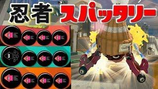 【スプラトゥーン2】最速イカ忍者スパッタリ―が最強だったwww - 実況プレイ thumbnail