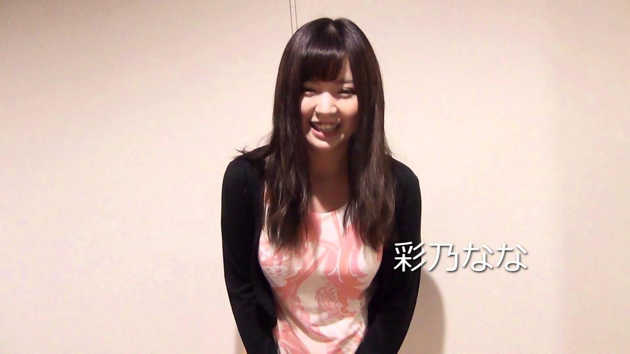 【女優に告白してみた。】 彩乃なな-ayano nana-
