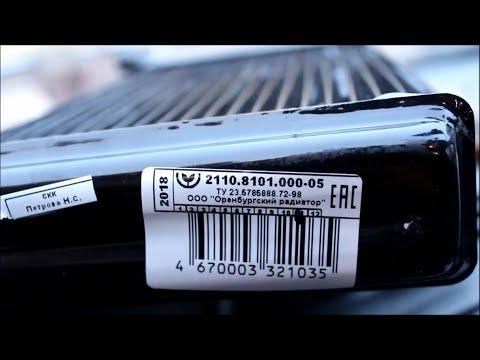 Медный радиатор отопителя - печки на ВАЗ 2110. Купить 1 раз и навсегда.