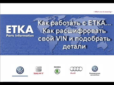 Как работать с ETKA... Как расшифровать свой VIN и подобрать детали
