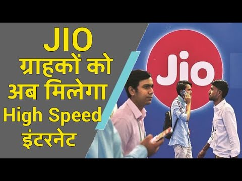 Jio Users To Get High Speed Internet From Now