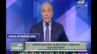 بالفيديو.. أحمد موسى: مخطط لضرب الاقتصاد المصرى من خلال الشائعات
