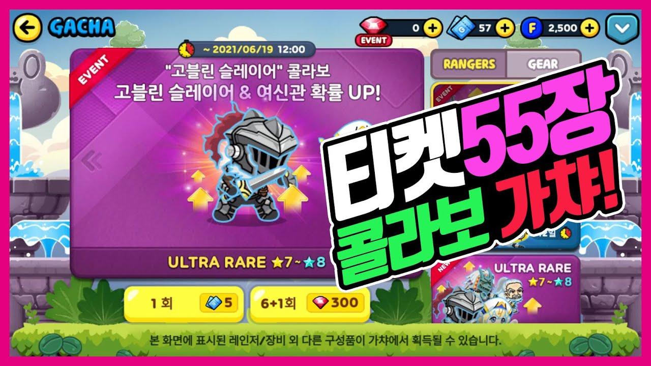[Line Rangers - 라인 레인저스] 고블린 슬레이어 티켓 55장 가챠 도전! (with Clova Dubbing)