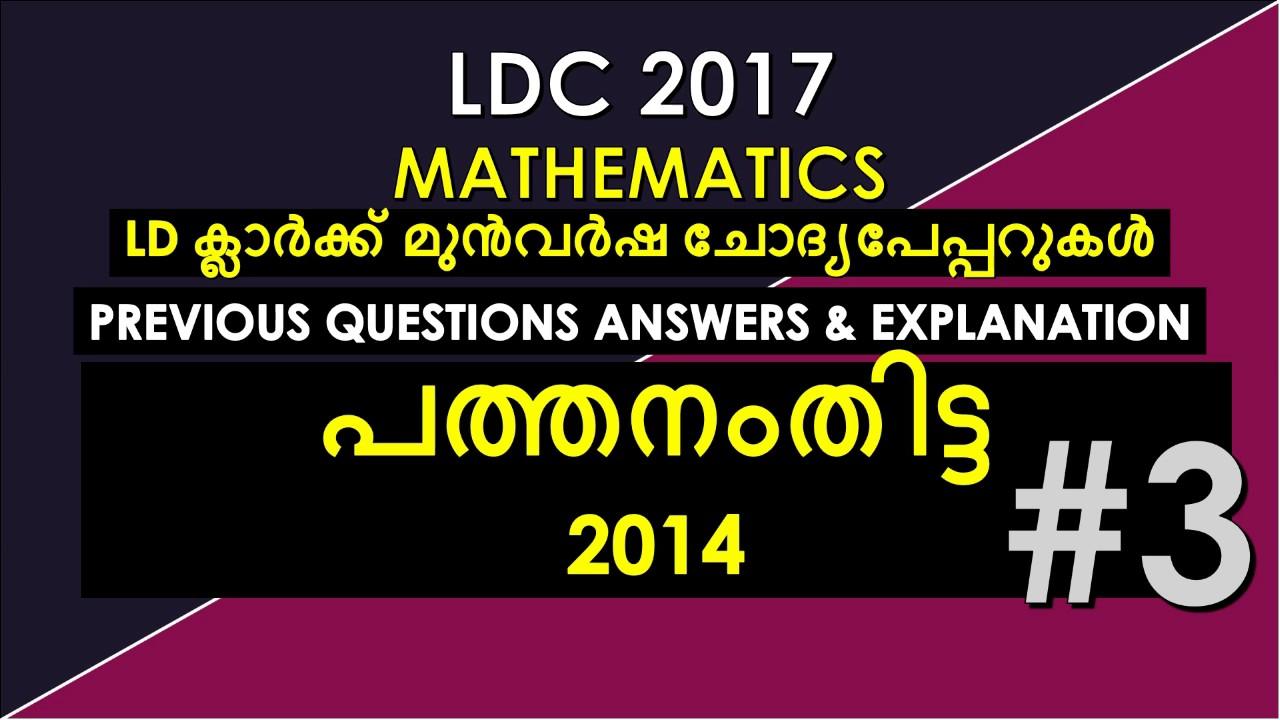 Worksheet Maths Malayalam Questions kerala psc ldc 2017 previous question pathanamthitta 2014 malayalam maths psc
