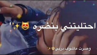 عباس الامير (انطيتني جرعة عشـك) حالات واتساب2019// جرعة عشك جديدة💘🍃