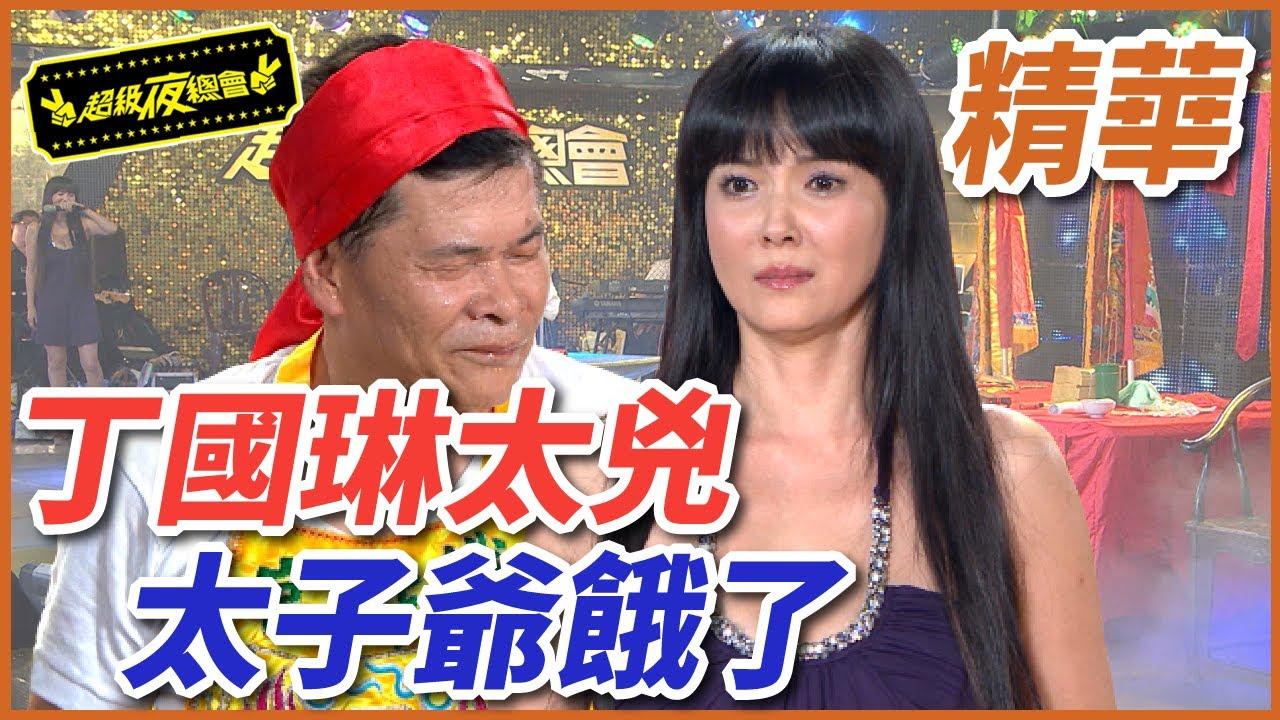 【鐵獅宮】丁國琳「超兇」嚇壞太子爺!肚子莫名餓了想喝奶?!|EP5|完整版