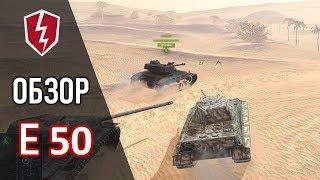 woT Blitz - Обзор Танк Е50 - СТ 9 уровень