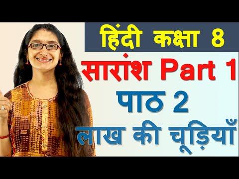 summary---lakh-ki-chudiya-(-लाख-की-चूड़ियाँ-)-part-1-|-chapter-2-hindi-cbse-class-viii