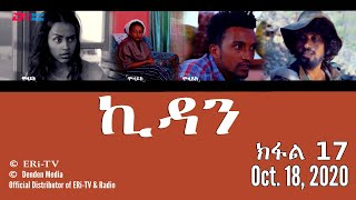 ERi-TV Drama Series: ኪዳን - ተኸታታሊት ፊልም  - ክፋል 17 - Kidan (Part 17), October 18, 2020