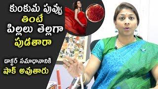 కుంకుమ పువ్వు తింటే పిల్లలు తెల్లగా పుడతారా | Dr.Shilpi Reddy Amazing Health Tips | Health Qube