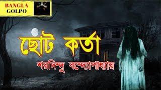 Choto Karta (ছোটো কর্তা) By Sharadindu Bandyopadhyay । Sunday Suspense Bhuter Golpo