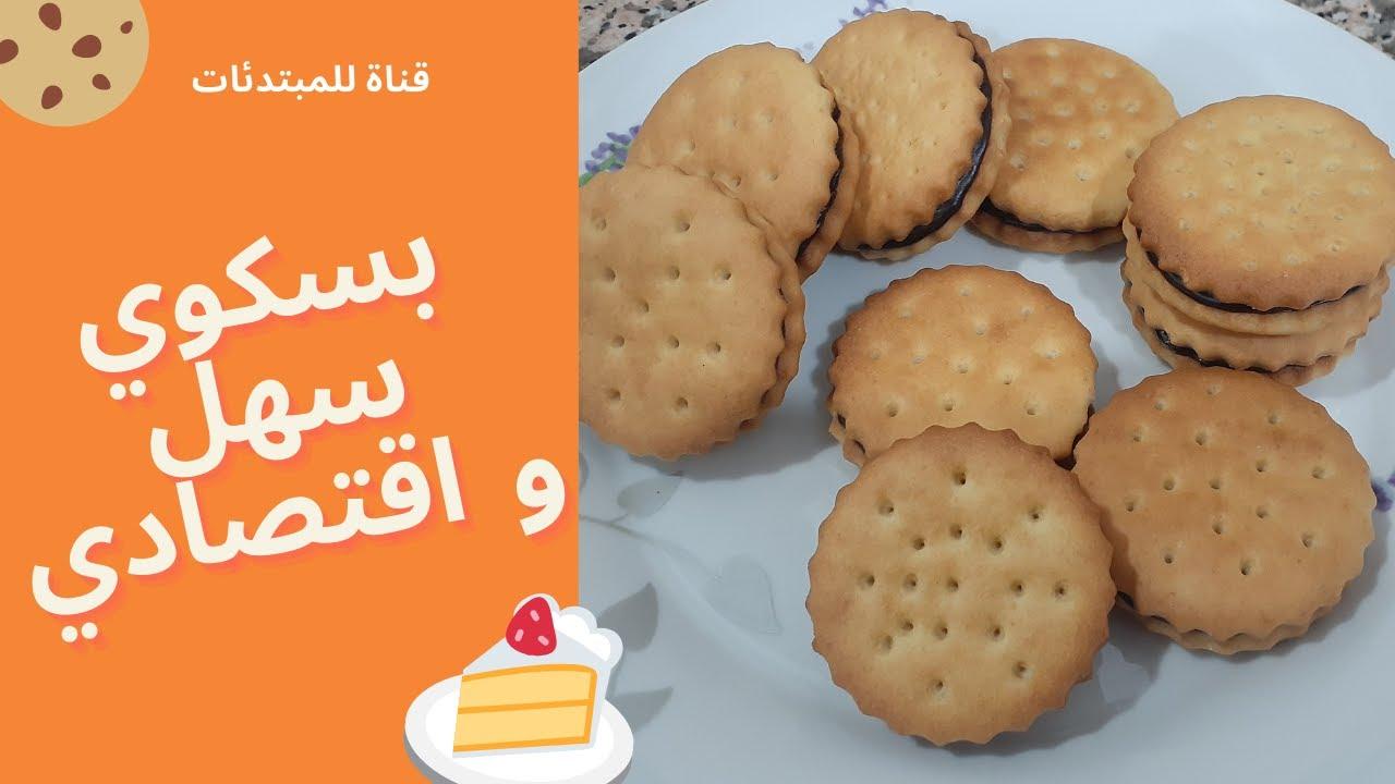 بسكوي بالشكلاط ساهل واقتصادي بدون بيض و بدون زبدة يستحق التجربة Recette biscuit fait maison facile