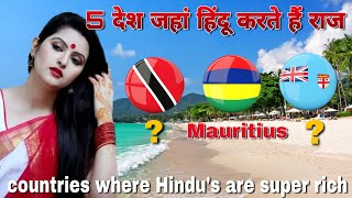 5 देश जहां हिंदू राज करते है//5 countries where Hinduism is a majority religion and richest as well