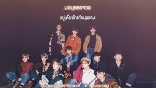 Thaisub Wanna One Twilight 1004sub