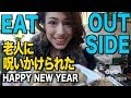 Eating lots and lots of food at food stands「初詣の屋台で食べまくり」Girls' Japanese night life.16