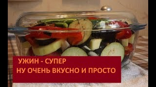 УЖИН - СУПЕР/  НУ ОЧЕНЬ ВКУСНО И ПРОСТО :)